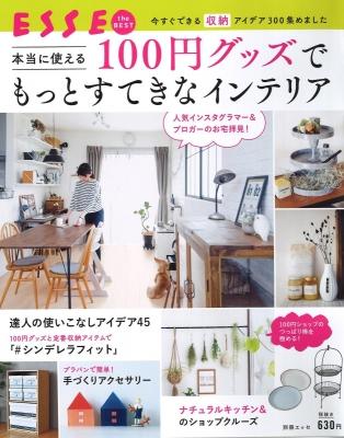 100円グッズでもっとすてきなインテリア 別冊esse