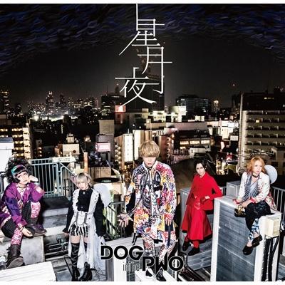 星月夜 【初回盤B】(+DVD)