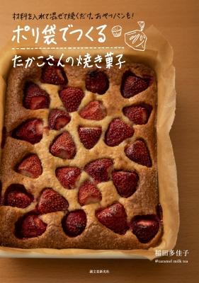 材料を入れて混ぜて焼くだけ。おやつパンも!ポリ袋でつくるたかこさんの焼き菓子