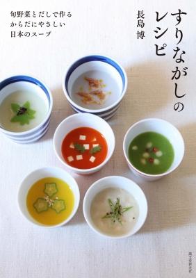 すりながしのレシピ 旬野菜とだしで作るからだにやさしい日本のスープ