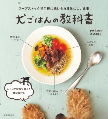 犬ごはんの教科書 スープストックで手軽に続けられる体によい食事