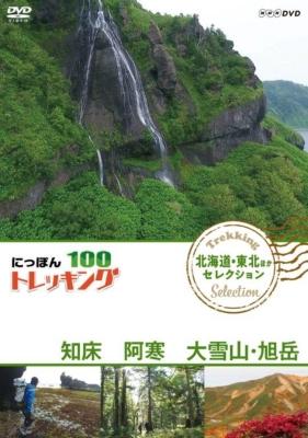 にっぽんトレッキング100 北海道・東北ほか セレクション 知床 阿寒 大雪山・旭岳