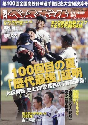第100回全国高校野球選手権大会 決算号 週刊ベースボール 2018年 9月 14日号