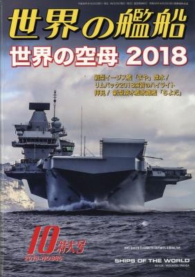 世界の艦船 2018年 10月号 : 世...