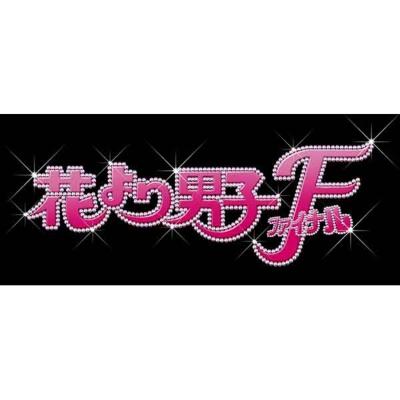 花より男子ファイナル Blu-ray スタンダード・エディション