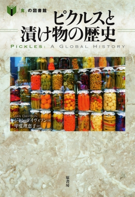 ピクルスと漬け物の歴史 「食」の図書館