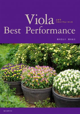 Viola Best Performance