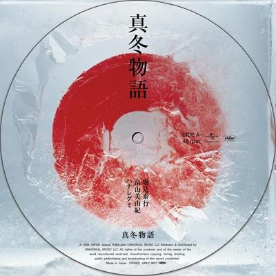 真冬物語【2018 レコードの日 限定盤】(ピクチャー仕様/7インチシングルレコード)