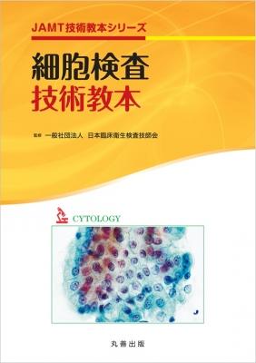 細胞検査技術教本 JAMT技術教本シリーズ