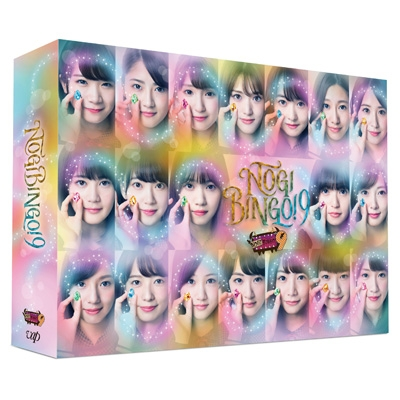 NOGIBINGO!9 DVD BOX 【初回生産限定盤】