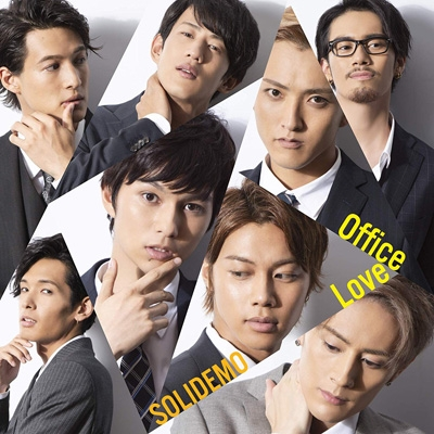 Office Love 【SOLID盤】(+DVD)