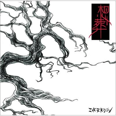想葬 【初回限定盤 Atype】(+DVD)