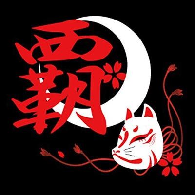 覇 : 覇王 | HMV&BOOKS online - HAOU-1