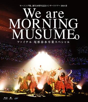 モーニング娘。誕生20周年記念コンサートツアー2018春〜We are MORNING MUSUME。〜ファイナル 尾形春水卒業スペシャル (Blu-ray)