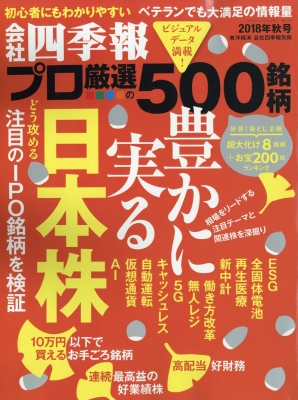 会社四季報プロ500 2018 秋号 会社四季報 2018年 10月号別冊