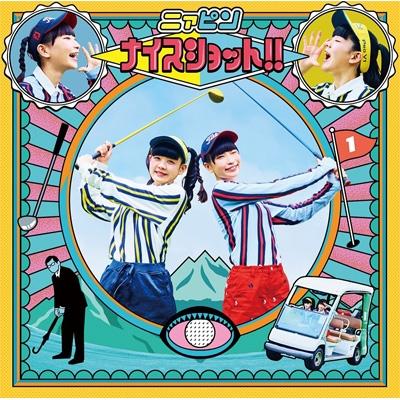 ナイスショット!! 【初回生産限定盤】(+DVD)
