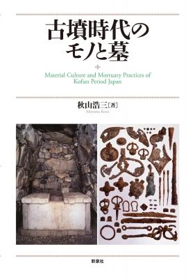 古墳時代のモノと墓