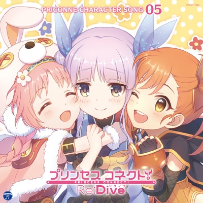 Princess Connect!Re:Dive PRICONNE CHARACTER SONG 05