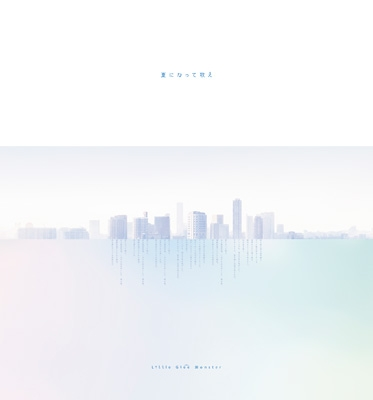 夏になって歌え 【完全生産限定盤】(アナログレコード)
