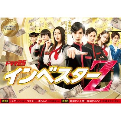 「インベスターZ」DVD-BOX