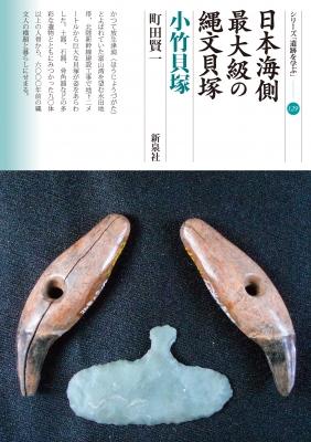 日本海側最大級の縄文貝塚 小竹貝塚 シリーズ「遺跡を学ぶ」