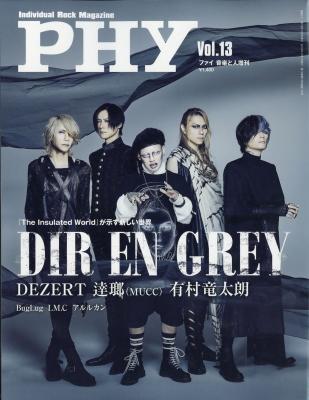 PHY Vol.13 音楽と人 2018年 10月号増刊