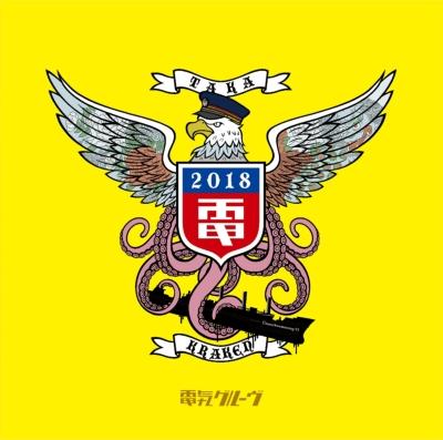 クラーケン鷹 (2CD)