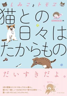 しみことトモヱ 猫との日々はたからもの コミックエッセイの森