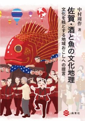 佐賀・酒と魚の文化地理 文化を核とする地域おこしへの提言