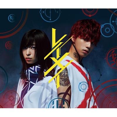 レイメイ 【初回生産限定盤】(+DVD)