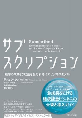 サブスクリプション 「顧客の成功」が収益を生む新時代のビジネスモデル