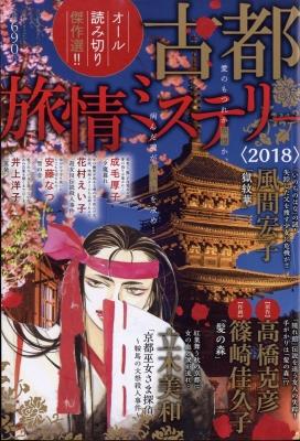 古都旅情ミステリー2018 15の愛情物語 2018年 11月号増刊