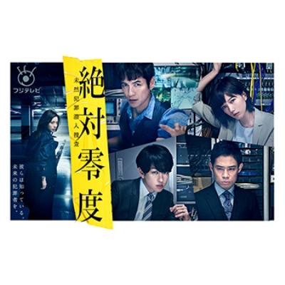 絶対零度〜未然犯罪潜入捜査〜DVD-BOX