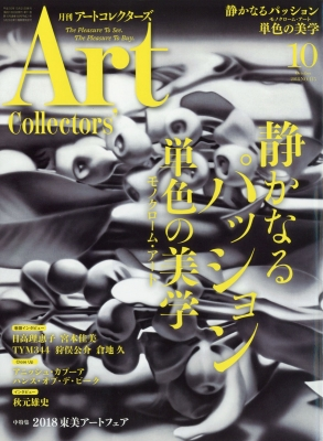 ART Collectors (アートコレクターズ)2018年 10月号