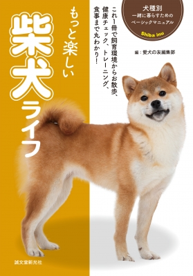もっと楽しい柴犬ライフ 犬種別一緒に暮らすためのベーシックマニュアル