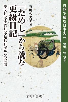 「ためし」から読む更級日記 漢文日記・土佐日記・蜻蛉日記からの展開 日記で読む日本史