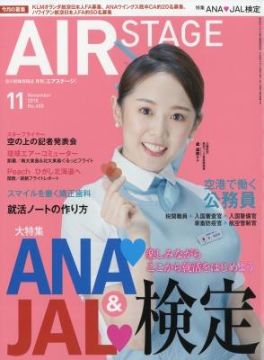 AIR STAGE (エアステージ)2018年 11月号