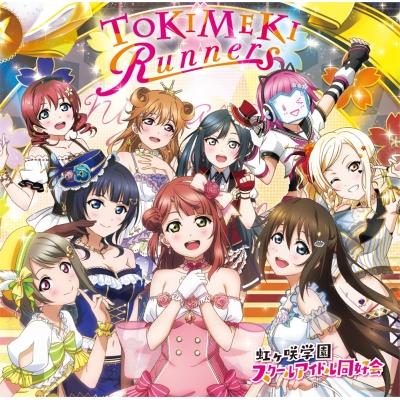 TOKIMEKI Runners (+DVD)