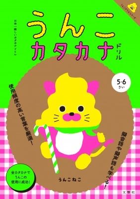 日本一楽しいカタカナドリル うんこカタカナドリル