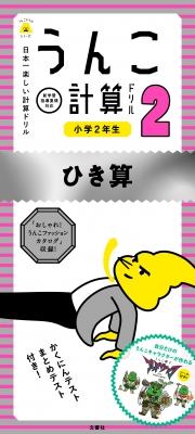 日本一楽しい計算ドリル うんこ計算ドリル 小学2年生 ひき算