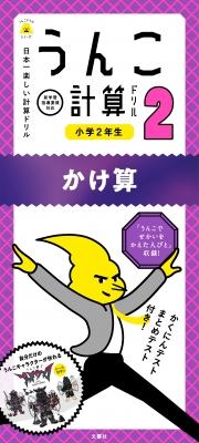 日本一楽しい計算ドリル うんこ計算ドリル 小学2年生 かけ算