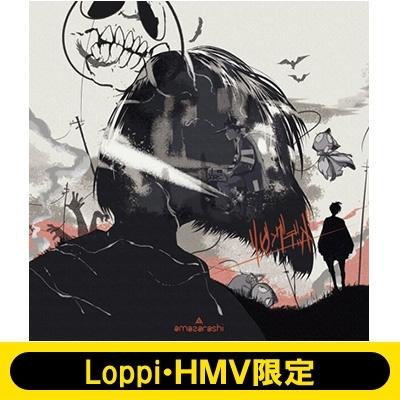 《Loppi・HMV限定 ネックストラップ付きセット》 リビングデッド