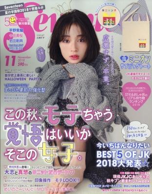 Seventeen (セブンティーン)2018年 11月号