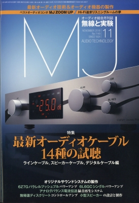 MJ無線と実験 2018年 11月号
