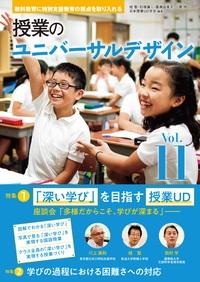 授業のユニバーサルデザイン Vol.11 「深い学び」を目指す授業UD 学びの過程における困難さへの対応