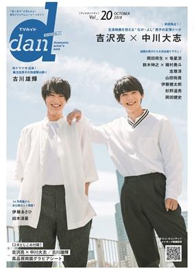 TVガイドdan vol.20 東京ニュースMOOK