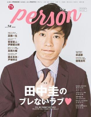TVガイドPERSON (パーソン)Vol.74 [東京ニュースMOOK]