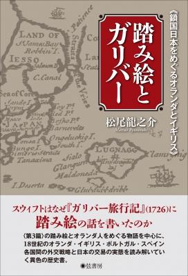 """踏み絵とガリバー """"鎖国日本をめぐるオランダとイギリス"""""""