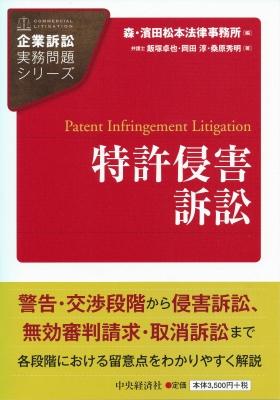 特許侵害訴訟 企業訴訟実務問題シリーズ