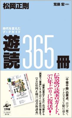 遊読365冊 時代を変えたブックガイド